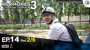 HORMONES 3 THE FINAL SEASON | EP.14 ตอนพิเศษ [2\/6]