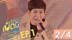 Happy Ending Party | EP.1 [2\/4] (Ugly Duckling รักนะเป็ดโง่)