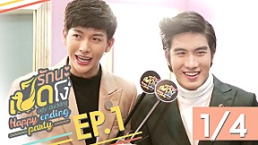 Happy Ending Party | EP.1 [1\/4] (Ugly Duckling รักนะเป็ดโง่)