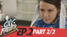 City Fighter | EP.2 | 1st Member (Part 2/2)