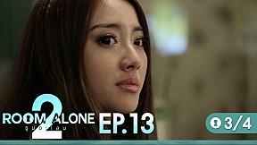 Room Alone 2 | EP.13 [3\/4] เดินหน้า \/ หรือ \/ ถอยหลัง