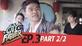 City Fighter | EP.3 | Best Friends In Love (2\/2)