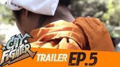 ตัวอย่าง City Fighter | EP.5 ดาจิม