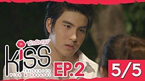 Kiss the Series รักต้องจูบ   EP.2 [5\/5]