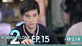 Room Alone 2 | EP.15 [2\/4] จบ \/ หรือ \/ เริ่ม