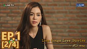 Love Songs Love Stories เพลง กวีบทเก่า EP.1 [2\/4]