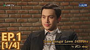 Love Songs Love Stories เพลง กวีบทเก่า EP.1 [1\/4]