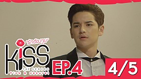 Kiss the Series รักต้องจูบ | EP.4 [4\/5]