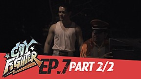 City Fighter | EP.7 | Resentment of Soldier (Part 2\/2)
