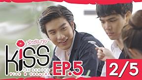Kiss the Series รักต้องจูบ | EP.5 [2\/5]