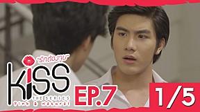 Kiss the Series รักต้องจูบ | EP.7 [1\/5]