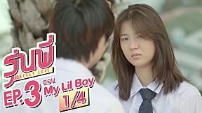 รุ่นพี่ Secret Love ตอน My Lil Boy | EP.3 [1\/4]
