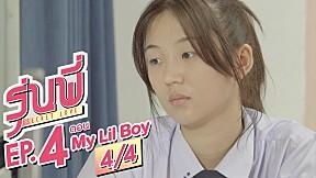 รุ่นพี่ Secret Love ตอน My Lil Boy | EP.4 [4\/4]