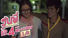 รุ่นพี่ Secret Love ตอน My Lil Boy | EP.4 [1\/4]