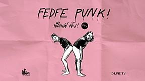 FEDFE PUNK! (เฟ็ดเฟ่พัง!) EP.1 - ตูดดดพัง!!