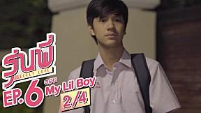 รุ่นพี่ Secret Love ตอน My Lil Boy | EP.6 [2\/4] ตอนจบ