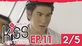 Kiss the Series รักต้องจูบ | EP.11 [2\/5]