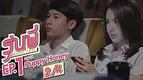 รุ่นพี่ Secret Love ตอน Puppy Honey | EP.1 [2\/4]