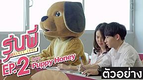 ตัวอย่าง รุ่นพี่ Secret Love ตอน Puppy Honey   EP.2