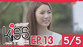 Kiss the Series รักต้องจูบ | EP.13 [5\/5]