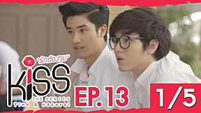 Kiss the Series รักต้องจูบ   EP.13 [1\/5]