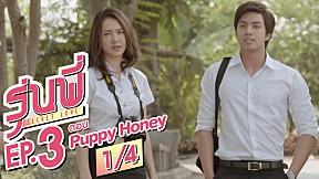 รุ่นพี่ Secret Love ตอน Puppy Honey | EP.3 [1\/4]