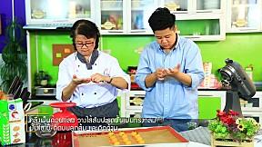 Modern9 Cooking by Yingsak - Bakery Lovers ตอนวิธีทำ Orange Cookie [3\/3]
