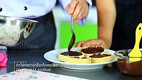 Modern9 Cooking by Yingsak - Bakery Lovers ตอนวิธีทำพาย [3\/3]