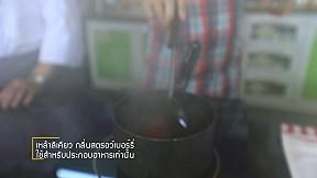 Modern9 Cooking by Yingsak - Bakery Lovers ตอนวิธีทำ Pannacotta [3\/3]
