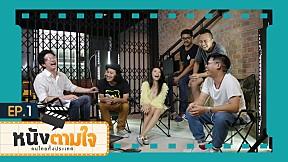 หนังตามใจ คนไทยทั้งประเทศ | EP.1 | ฆาตรกรรมลึกลับในห้องปิดตาย