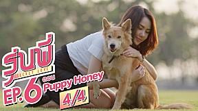 รุ่นพี่ Secret Love ตอน Puppy Honey | EP.6 [4\/4] ตอนจบ
