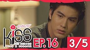 Kiss the Series รักต้องจูบ | EP.16 [3\/5] ตอนจบ