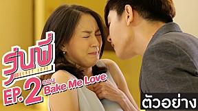 ตัวอย่าง รุ่นพี่ Secret Love ตอน Bake Me Love | EP.2