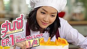 รุ่นพี่ Secret Love ตอน Bake Me Love | EP.1 [1\/4]