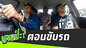 เคยป่ะ? EP18 - ตอนขับรถ
