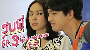 รุ่นพี่ Secret Love ตอน Bake Me Love | EP.3 [2\/4]