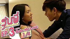 รุ่นพี่ Secret Love ตอน Bake Me Love | EP.3 [1\/4]