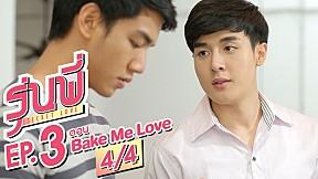 รุ่นพี่ Secret Love ตอน Bake Me Love   EP.3 [4\/4]