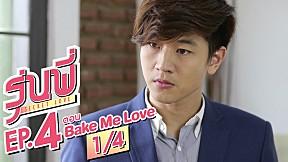 รุ่นพี่ Secret Love ตอน Bake Me Love | EP.4 [1\/4]