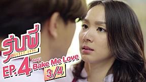 รุ่นพี่ Secret Love ตอน Bake Me Love   EP.4 [3\/4]