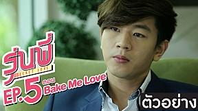 ตัวอย่าง รุ่นพี่ Secret Love ตอน Bake Me Love   EP.5