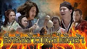 หนังตามใจ คนไทยทั้งประเทศ| EP.4 | ศึกชิงจ้าวแห่งใต้หล้า