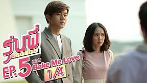 รุ่นพี่ Secret Love ตอน Bake Me Love | EP.5 [1\/4]