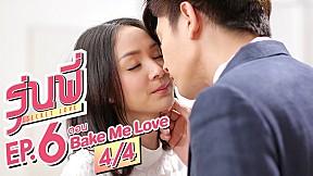 รุ่นพี่ Secret Love ตอน Bake Me Love | EP.6 [4\/4] ตอนจบ