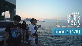 Hang Over Thailand 2016 ทริปที่ 2 | EP.1 [1\/5]