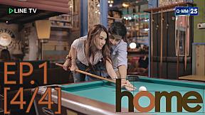 Home EP.1 [4\/4] (Club Friday The Series 7 เหตุเกิดจากความรัก)