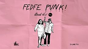 FEDFE PUNK! (เฟ็ดเฟ่พัง!) EP.8 - เมื่อเฟ็ดเฟ่ขึ้นรถเมล์