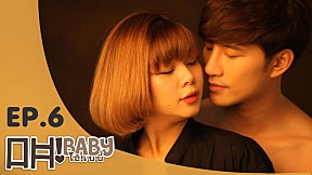 OH BABY! | EP.6 | Tell mama, are you coming out?