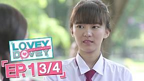 Lovey Dovey แผนร้ายนายเจ้าเล่ห์ | EP.1 [3\/4]