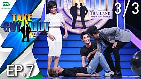 Take Guy Out Thailand | EP.7 ภู ภูวณัฎฐ์ [3\/3] (18 มิ.ย. 59)